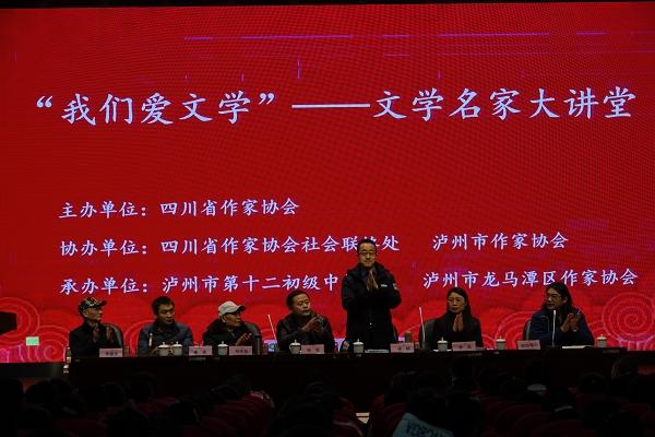 """""""我们爱文学""""文学名家大讲堂在泸州举办"""