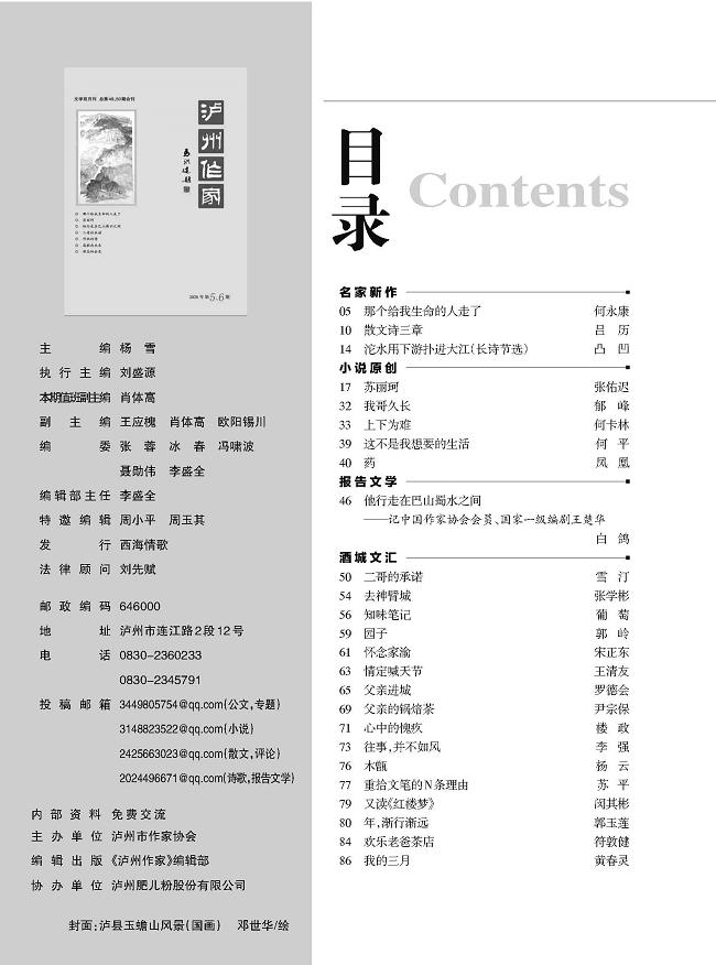 《泸州作家》2020年5-6期  目录1.jpg