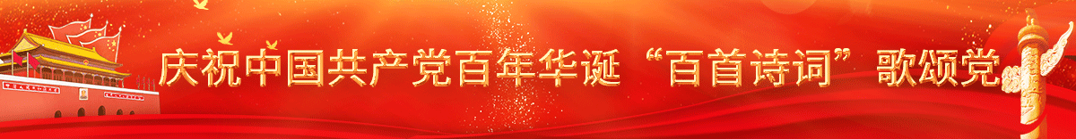 """庆祝中国共产党百年华诞""""百首诗词""""歌颂党"""